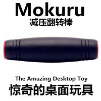 Fidget 黑色/Mokuru减压翻转棒 风靡日本韩国的创意木头棒棒上课无聊解压神器不倒翻滚木桌面游戏儿童益智玩具