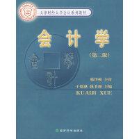 【二手书8成新】会计学(第二版 于德惠,赵书和 经济科学出版社