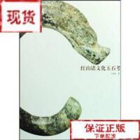 【旧书二手书9成新】红山诸文化玉石考9787102045672