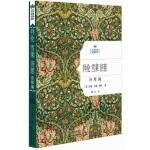 拜伦雪莱济慈诗精编:名家经典诗歌系列