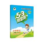 53随堂测 小学语文 二年级下册 RJ(人教版)2020年春 含参考答案(部编版)