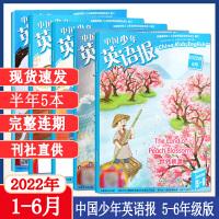 中国少年英语报5-6年级2021年1/2/3/4/5/6月打包 五六年级小学英文杂志课外阅读书双语故事学习非过期刊订阅