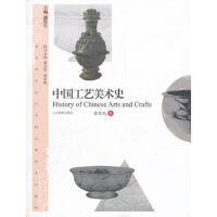 【正版二手书9成新左右】中国工艺美术史 徐思民 山东教育出版社