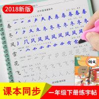 一年级下册字帖2018人教版小学生语文同步儿童凹槽楷书练字帖本