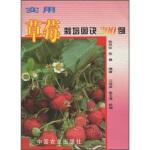 实用草莓栽培图诀300例,张凤仪,张晨,江淑波,张玉清,中国农业出版社,9787109117266