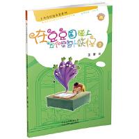 卡布奇诺趣多多系列――在豆豆国碰上五个紫萝卜1,王蕾,北京少年儿童出版社,9787530152966