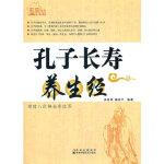 孔子长寿养生经 洪佳婧,杨忠宇著 吉林科学技术出版社 9787538453867