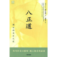 八正道――佛陀的安乐之道 (斯里兰卡)德宝法师,赖隆彦 海南出版社 9787544331210