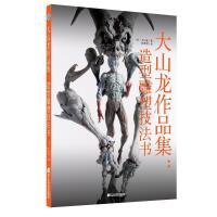 大山龙作品集&造形雕塑技法书【新华书店 选购无忧】