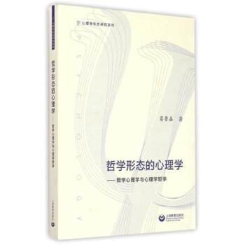 哲学形态的心理学——哲学心理学与心理学哲学 哲学形态的心理学——哲学心理学与心理学哲学