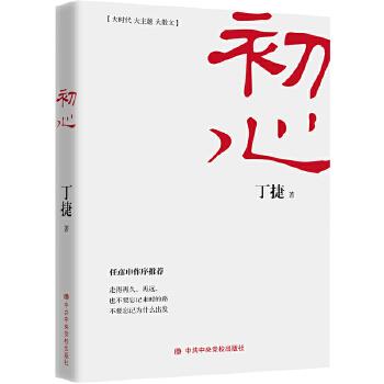 初心(pdf+txt+epub+azw3+mobi电子书在线阅读下载)