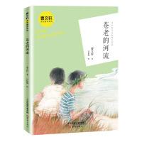 曹文轩金色童年系列・苍老的河流