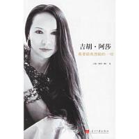 【正版二手书9成新左右】吉胡 阿莎--我要做我想做的一切 吉胡・阿莎 当代中国出版社