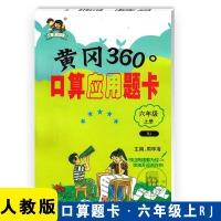 2019秋 黄冈360口算题卡 六年级上册 (人教版RJ) 小学6年级上学期适用