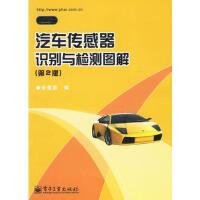 【二手书旧书9成新】汽车传感器识别与检测图解(第2版) 宋福昌 电子工业出版社 9787121027888