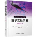 生物实验室系列--酶学实验手册(原著第二版) (德)H.比斯瓦根(Hans Bisswanger) 化学工业出版社 9