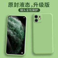 苹果11手机壳全包镜头保护液态硅胶iphone11pro套苹果x潮牌男女款iphone11promax包摄像头新款xr
