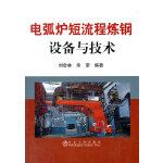 电弧炉短流程炼钢设备与技术