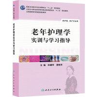 老年护理学实训与学习指导(高职护理配教)
