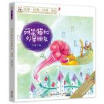 悦阅鸟拼音读物:阿笨猫和外星朋友 一二年级注音读物(6-8岁)