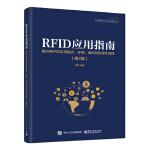 RFID应用指南——面向用户的应用模式、标准、编码及软硬件选择(第2版)