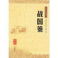战国策――中华经典藏书 9787101052794