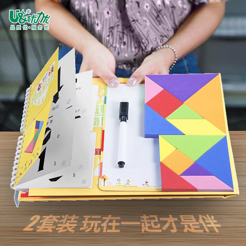 七巧板智力拼图磁性玩具儿童益智磁力拼板小学生一年级教学套装 200道考题 书夹式设计 玩在一起才是伴