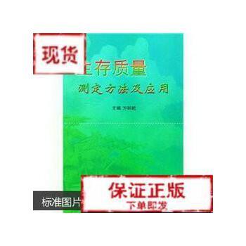 【旧书二手书9成新】生存质量测定方法及应用 9787810710374 方积乾主编 北京医科大