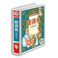 彼得兔经典绘本 彩色悦读馆 全彩精装珍藏版 儿童读物彼得兔的故事全集 童话世界经典故事