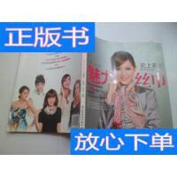 [二手旧书9成新]魅力丝巾:*潮时尚系法158例 /郝建美 刘天卓