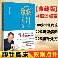 腹针临床效案点评(典藏版)中国中医药出版社 100多个常见疑难病症 225个典型病例 225个腹针处方