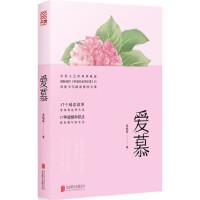 爱慕(签名版) 林栀蓝 北京联合出版有限公司 9787559618290