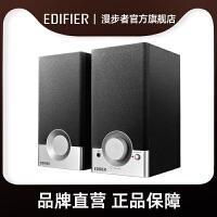 EDIFIER/漫步者 R18T台式机电脑多媒体音响2.0笔记本迷你小音箱