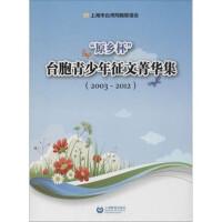"""""""原乡杯""""台胞青少年征文菁华集(2003~2012)"""
