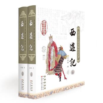 西游记(名家手绘版) 《名家手绘版无障碍读名著 西游记 上下两册套装》文字与图画比翼 真实与想象交辉