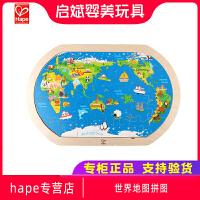 Hape世界地图拼图3-6岁儿童木制宝宝立体木质早教认知益智玩具