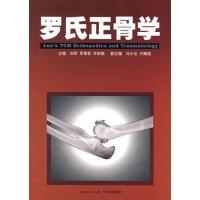 【原版现货二手9成新】罗氏正骨学 刘军 等 广东科技出版社 9787535943224