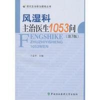 【二手书9成新】 风湿科主治医生1053问(第三版) 于孟学 9787811363616