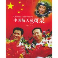 【二手书8成新】中国航天员风采 陈善广 中国宇航出版社