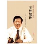 中国工程院院士传记:王梦恕传 【正版书籍】