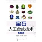 宝石人工合成技术(二版),何雪松 沈才卿 著作,化学工业出版社,9787122080325【正版图书 质量保证】
