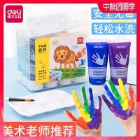 得力儿童手指画颜料无毒可水洗印泥套装幼儿宝宝画画涂鸦彩绘涂料