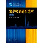 复杂物质剖析技术(董慧茹)(第二版)