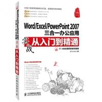 【二手书8成新】WordExcelPowerPoint2007三合一办公应用实战从入门到精通(附 龙马工作室 人民邮电