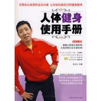 【二手书8成新】人体健身使用手册 赵之心 吉林科学技术出版社