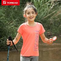 【2件2.5折价:35元】探路者儿童童装女 春夏女童速干短袖T恤透气弹力QAJG84107