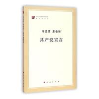 正版 2014版 共产党宣言 马克思社会主义 共产主义同盟章程纲领 资本主义内在矛盾 共产主义原理 马克思恩格斯全集