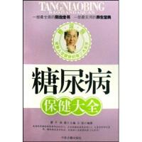 【正版二手书9成新左右】糖尿病保健大全 云锐,雷子,林敬 中医古籍出版社