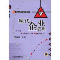 【正版二手书9成新左右】:现代企业管理(第2版 吴振顺 机械工业出版社