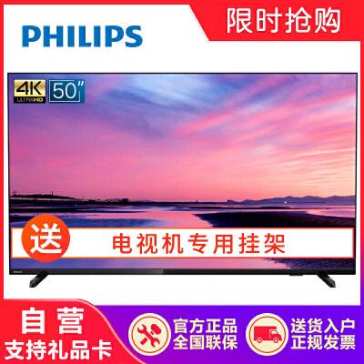 飞利浦(PHILIPS)50PUF7294/T3 50英寸 全面屏 人工智能 4K超高清HDR 二级能效 网络智能液晶平板电视机 官方授权,镇村可达